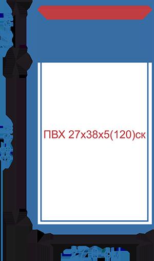 Пакет для комплектов постельного белья ПВХ 27х38х5+14(120)ск