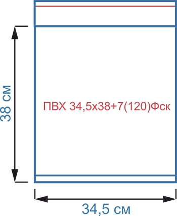 Пакет для комплектов постельного белья ПВХ 34,5х38+(2х3)ф+7(120)ск