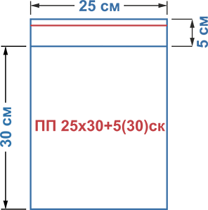 Пакет фасовочный полипропиленовый со скотчем ПП 22х30+5(30)ск