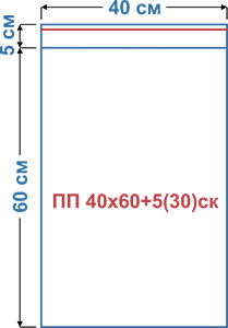 Пакет фасовочный полипропиленовый со скотчем ПП 40х60+5(30)ск