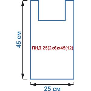 Пакет майка ПНД 25(2х6)х45(12)