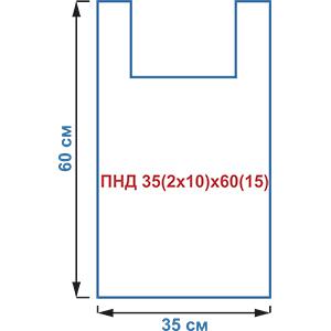Пакет майка ПНД 35(2х10)х60(15)