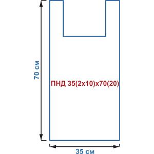 Пакет майка ПНД 35(2х10)х70(20)
