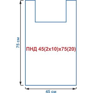 Пакет майка ПНД 45(2х10)х75(20)