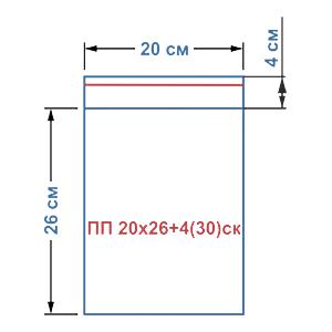 Пакет фасовочный полипропиленовый со скотчем ПП 20х26+4(30)ск