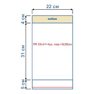 Пакет фасовочный полипропиленовый со скотчем и еврослотом ПП 22х31+4ус.евр+5(30)ск