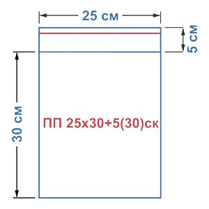 Пакет фасовочный полипропиленовый со скотчем ПП 25х30+5(30)ск