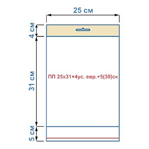 Пакет фасовочный полипропиленовый со скотчем и еврослотом ПП 25х31+4ус.евр+5(30)ск