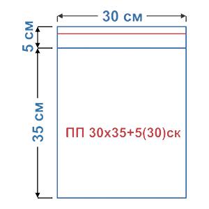 Пакет фасовочный полипропиленовый со скотчем ПП 30х35+5(30)ск