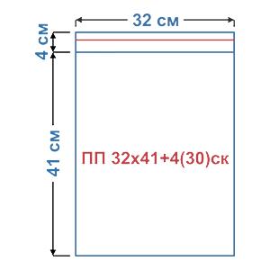 Пакет фасовочный полипропиленовый со скотчем ПП 32х41+4(30)ск