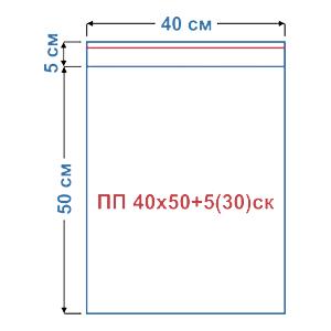 Пакет фасовочный полипропиленовый со скотчем ПП 40х50+5(30)ск