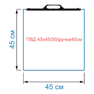 Мешок с пластиковыми ручками из полиэтилена высокого давления PE-LD ПВД 45х45(50)ручка40см