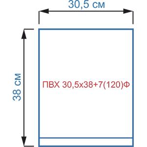 Пакет с фальцем ПВХ 30,5х38+(2х2,5)ф+7(120)ск