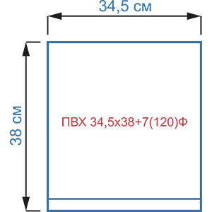 Пакет с фальцем ПВХ 34,5х38+(2х3)ф+7(120)ск